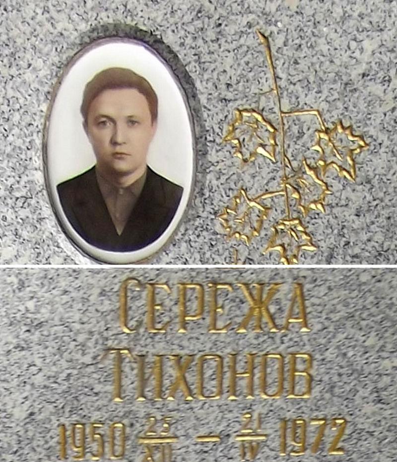 Могила Сергея Тихонова