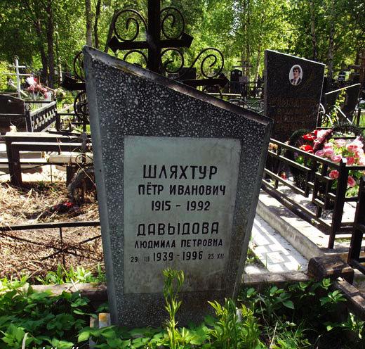 Могила Людмилы Давыдовой