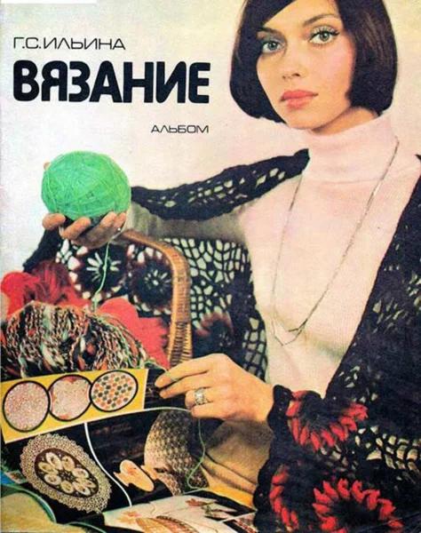 Фото Елены Метелкиной в журнале