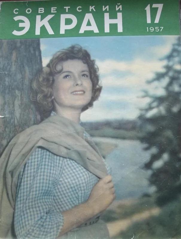 Обложка журнала с Изольдой Извицкой