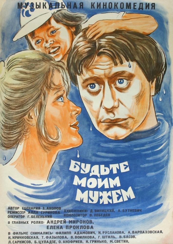 """Постер фильма """"Будьте моим мужем"""""""