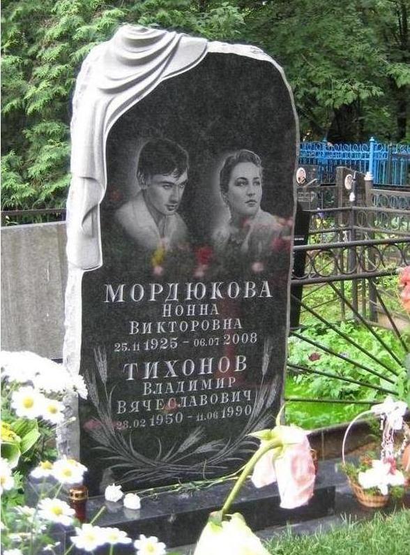 Могила Нонны Мордюковой и Владимира Тихонова