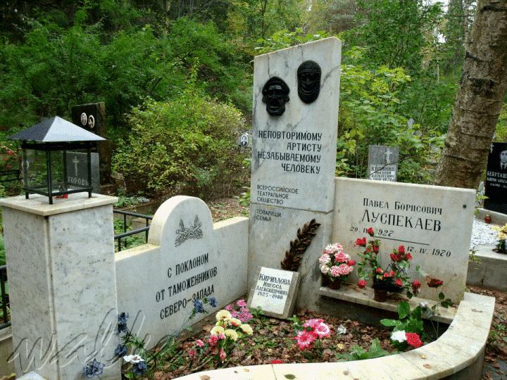 Могила Павла Луспекаева