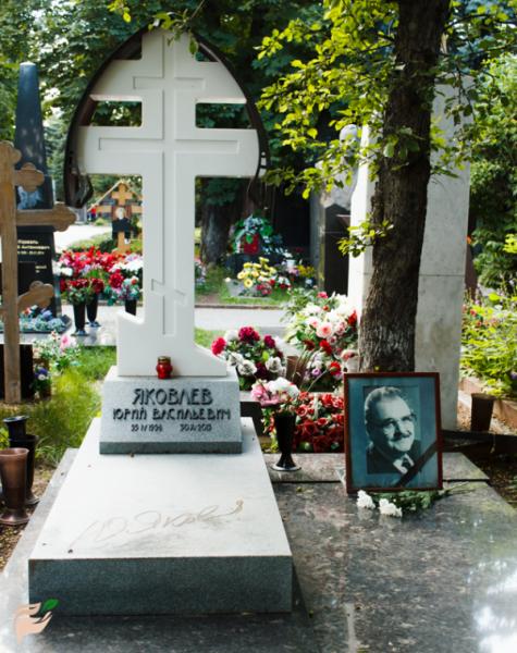 Могила Юрия Васильевича Яковлева