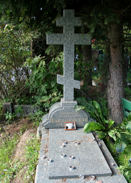 Могила Александра Кайдановского