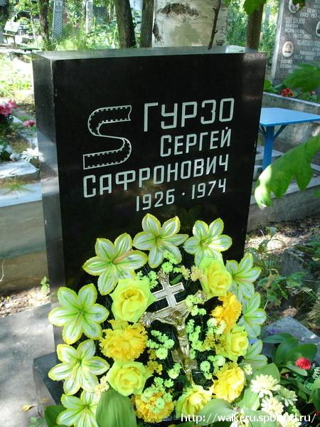 Могила Сергея Гурзо-старшего