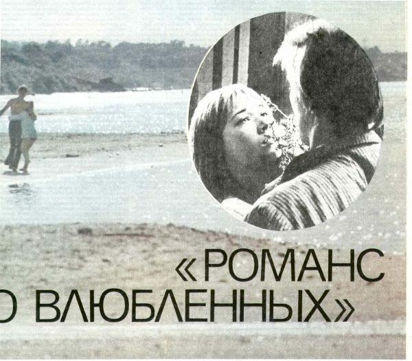 """""""Романс о влюбленных"""""""