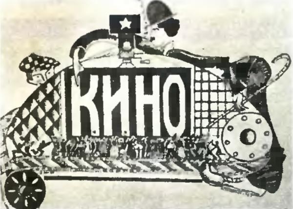 Кино. Заставка для журнала. 1923 г.
