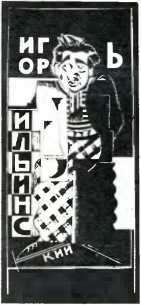 И. Ильинский в роли Тапиоки в комедии «Три вора» У. Нотари. Театр имени Комиссаржевской. 1923 г.