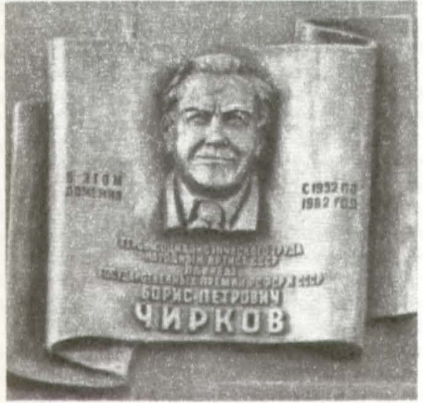 Барельеф Бориса Чиркова