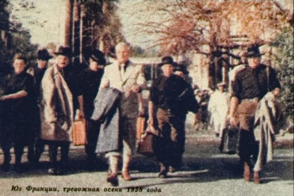 Юг Франции, тревожная осень 1938 года