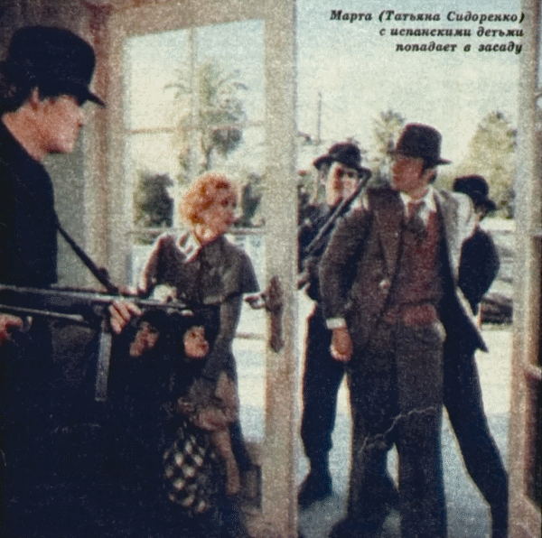 Марта (Татьяна Сидоренко) с испанскими детьми попадает в засаду