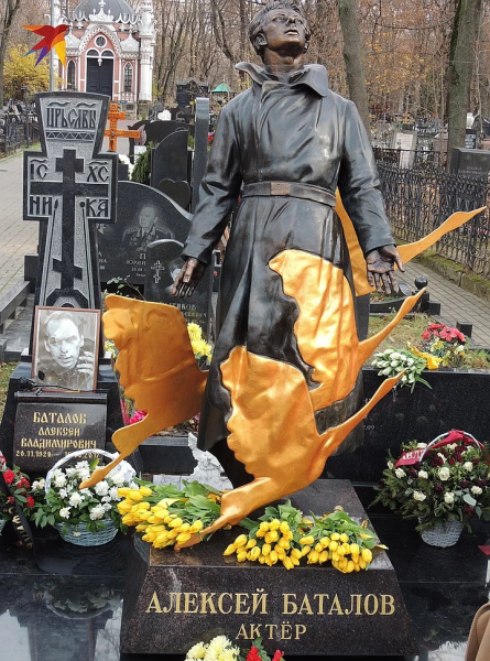 Могила Алексея Баталова