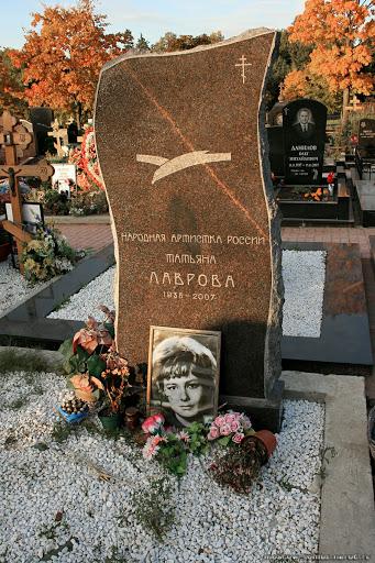 могила Татьяны Лавровой