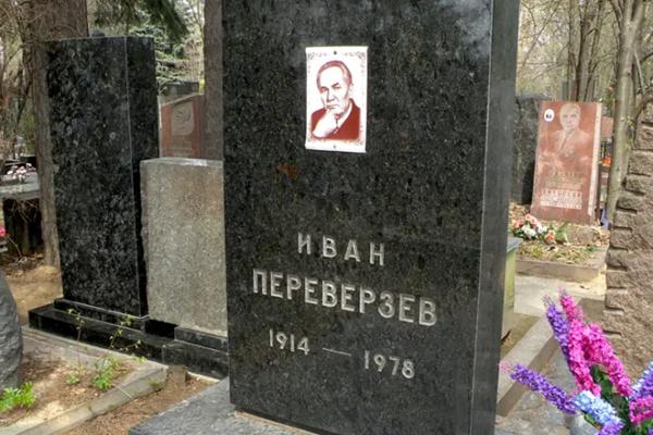 Могила Ивана Федоровича Переверзева