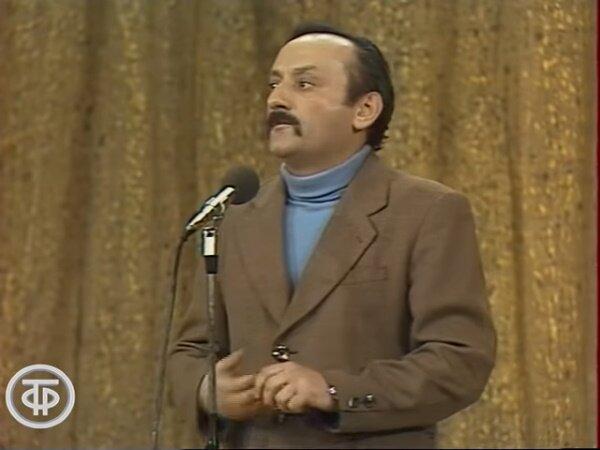 """Семен Фарада. Передача """"Вокруг смеха"""" 1980 г."""